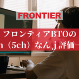 フロンティアBTOは2ch(5ch)なんjでどのように評価されているのか調べてみた
