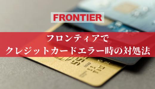フロンティアでクレジットカードエラー!決済できない支払いできない時の対処法