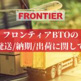 フロンティアBTOの発送や納期、出荷は遅い?早まる方法もあるらしい。